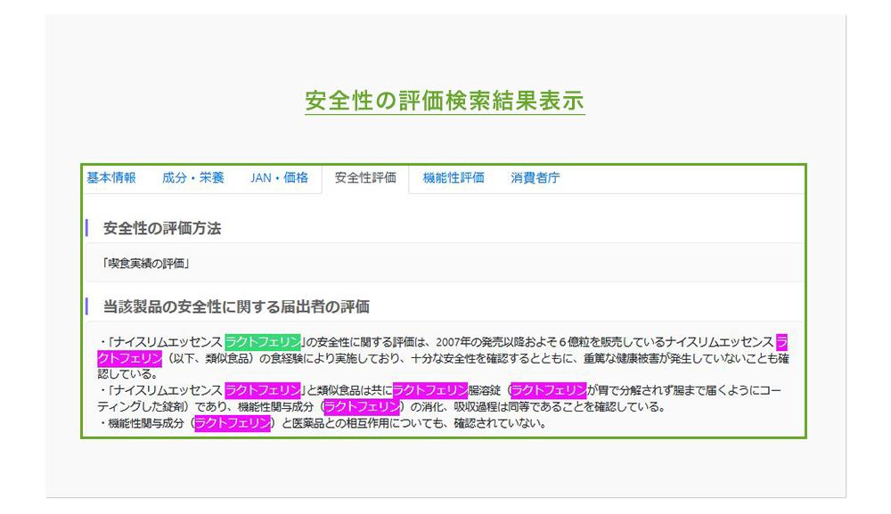 安全性の評価検索結果表示